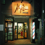 佐藤理容館