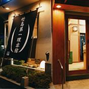 竹島第一理容館